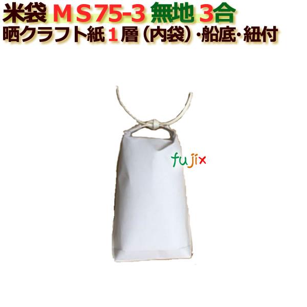 米袋 3合 白無地 舟底 窓なし ひも付 晒クラフト袋 1層 200枚/ケース MS75-3