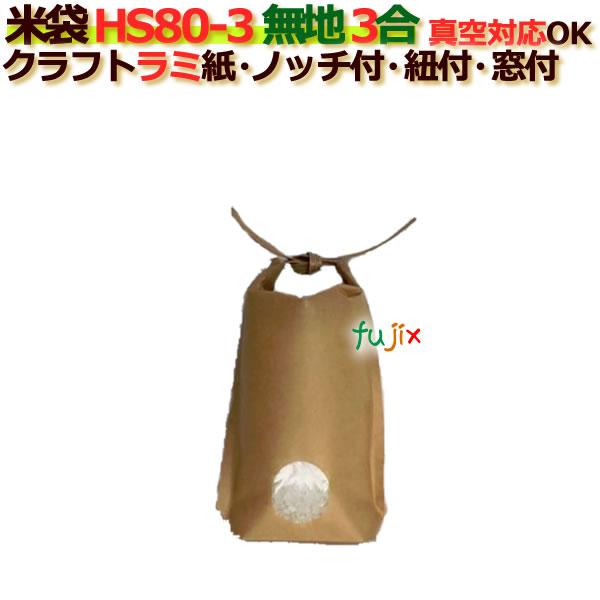 米袋 3合 無地 底ガゼット 窓あり ひも付 クラフトラミ袋 ノッチ付 300枚/ケース HS80-3