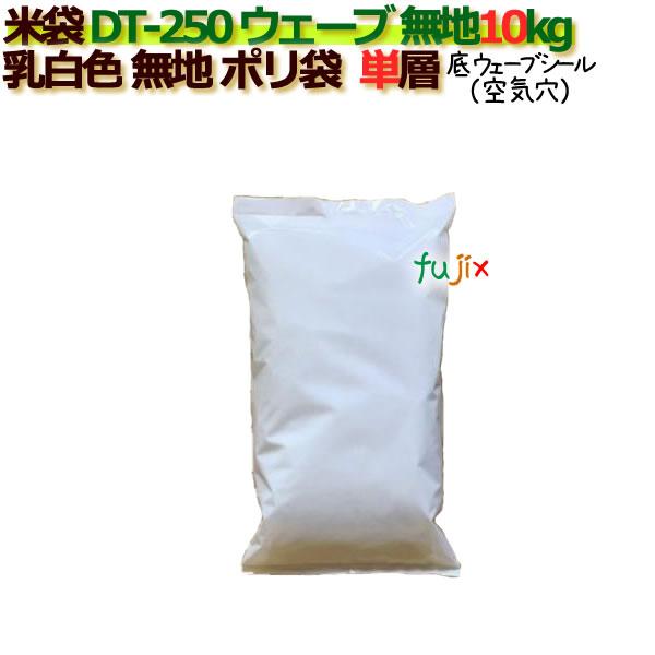 米袋 10kg 乳白無地 底ウェーブシール  ポリエチレン袋  500枚/ケース DT-250 ウェーブ_シーラー必要
