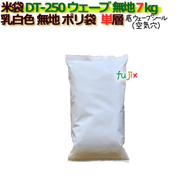 米袋 7kg 乳白無地 底ウェーブシール  ポリエチレン袋  500枚/ケース DT-250 ウェーブ_シーラー必要