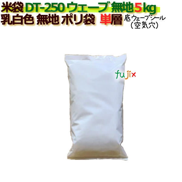 米袋 5kg 乳白無地 底ウェーブシール  ポリエチレン袋  500枚/ケース DT-250 ウェーブ_シーラー必要