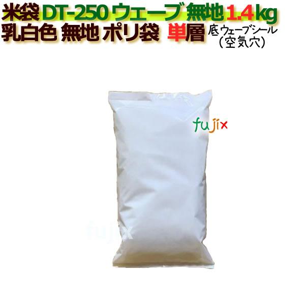 米袋 1.4kg 乳白無地 底ウェーブシール  ポリエチレン袋  500枚/ケース DT-250 ウェーブ_シーラー必要