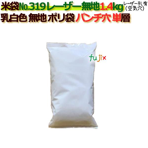 米袋 1.4kg 無地 レーザー孔 ポリエチレン袋  1000枚/ケース NO.319_シーラー必要