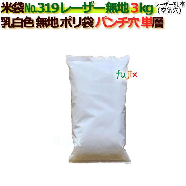 米袋 3kg 無地 レーザー孔 ポリエチレン袋  1000枚/ケース NO.319_シーラー必要