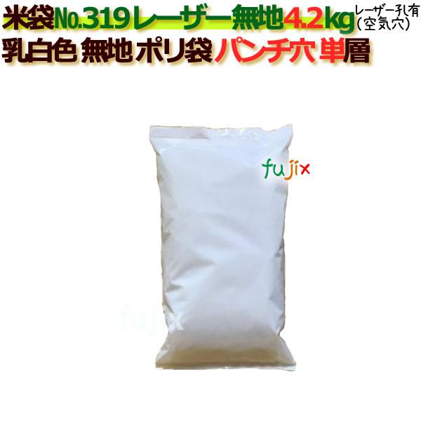 米袋 4.2kg 無地 レーザー孔 ポリエチレン袋  1000枚/ケース NO.319_シーラー必要