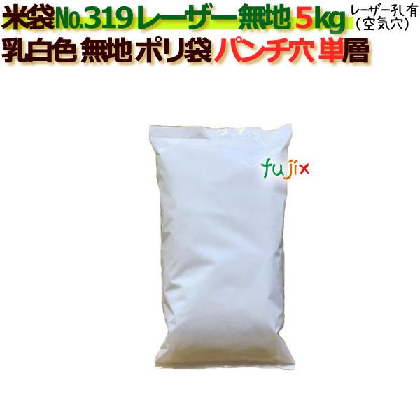米袋 5kg 無地 レーザー孔 ポリエチレン袋  1000枚/ケース NO.319_シーラー必要