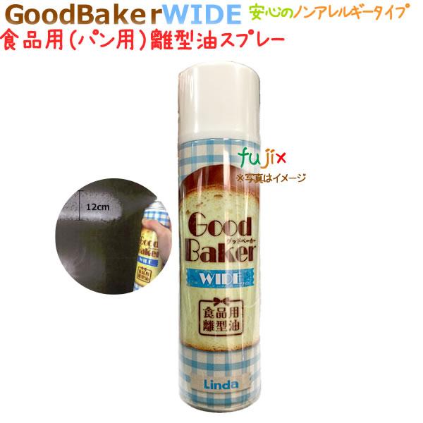 パン用離型剤 good baker WIDE(グッドベーカーワイド)550mL×20本/ケース