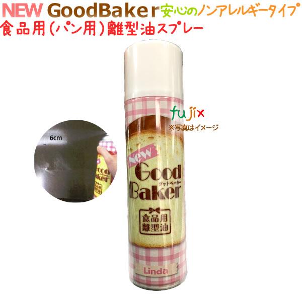 パン用離型剤 NEW good baker(ニューグッドベーカー)550mL×20本/ケース【送料無料】