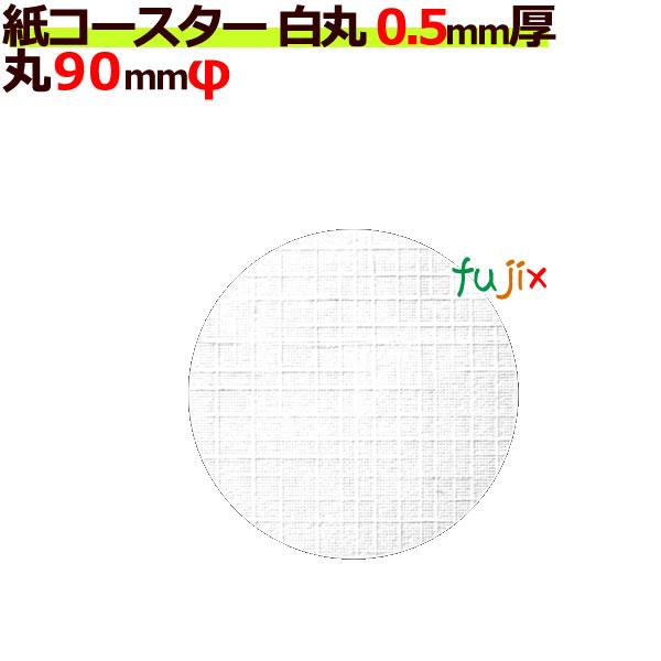 フジ 紙コースター 白無地 丸(丸型)厚み0.5mm (8000枚)(2ケース分)