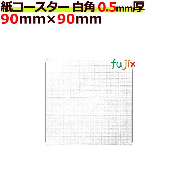 フジ 紙コースター 白無地 白角(角型)厚み0.5mm 8000枚(200枚×20束/ケース×2ケース)