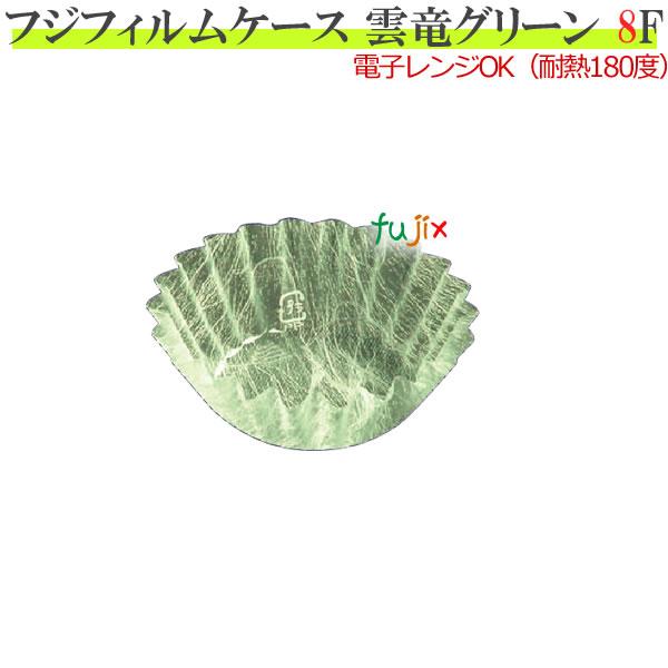 フジフィルムケース 8F 雲竜 グリーン (小箱)【おかずカップ】【フードケース】【おかずケース】【お弁当】【業務用】