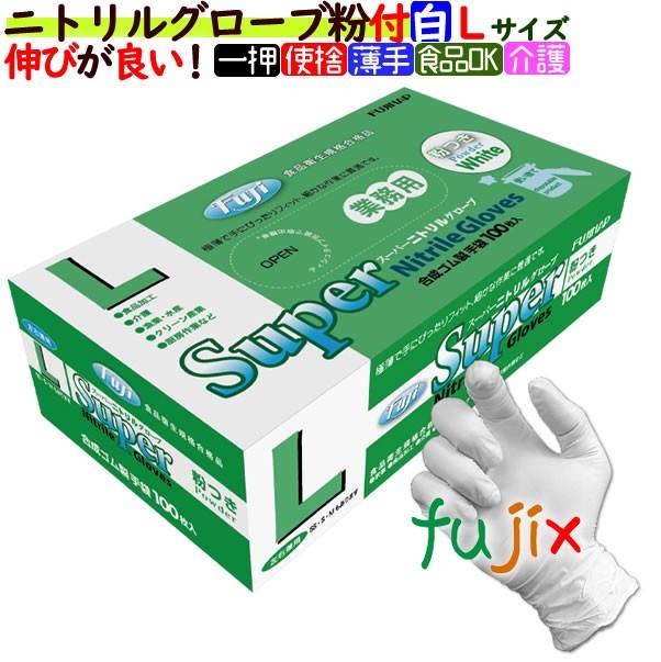 フジ スーパーニトリルグローブ粉付 ホワイトL(100枚×30箱)/ケース