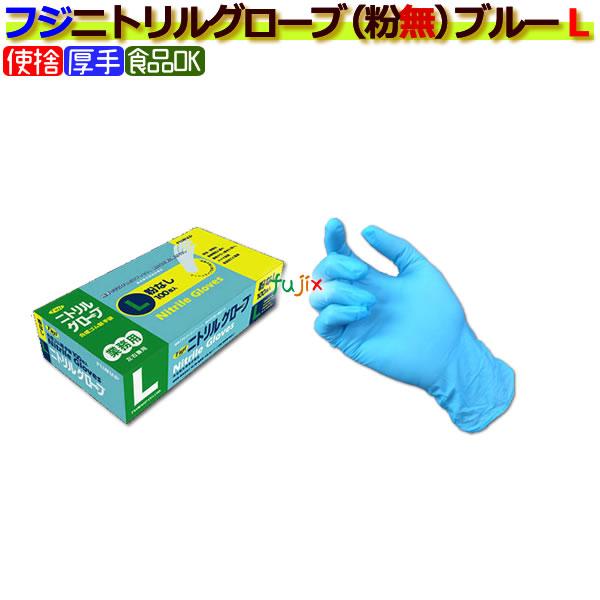 フジ ニトリルグローブ粉なしブルーL(100枚×20箱)