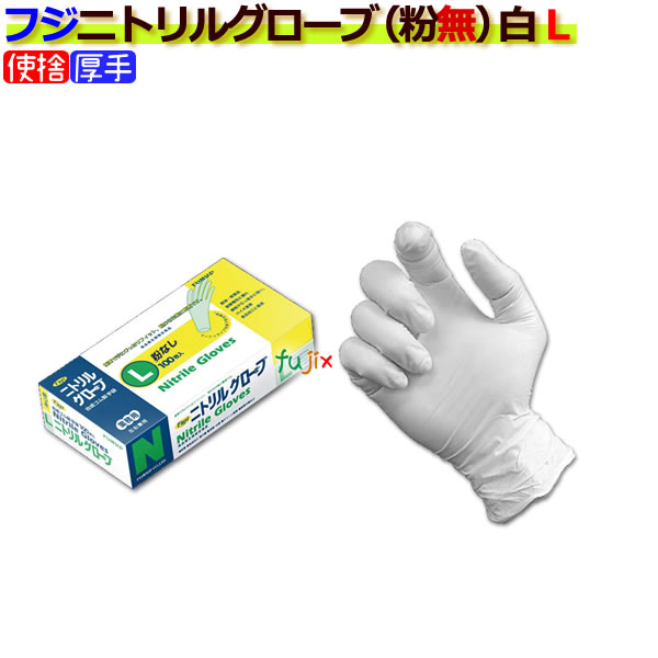 フジ ニトリルグローブ粉なしホワイトL(100枚×20箱)