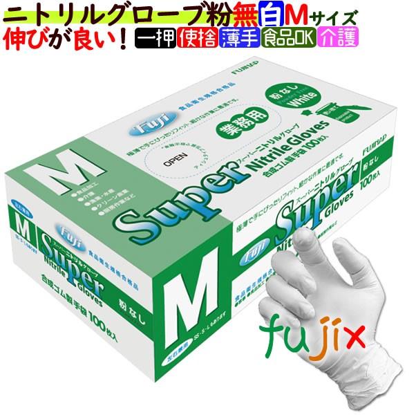 フジ スーパーニトリルグローブ粉なし ホワイトM(100枚×30箱)/ケース
