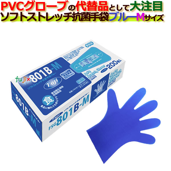 フジ ソフトストレッチ抗菌手袋 ブルー Mサイズ(1ケース/200枚×30箱)
