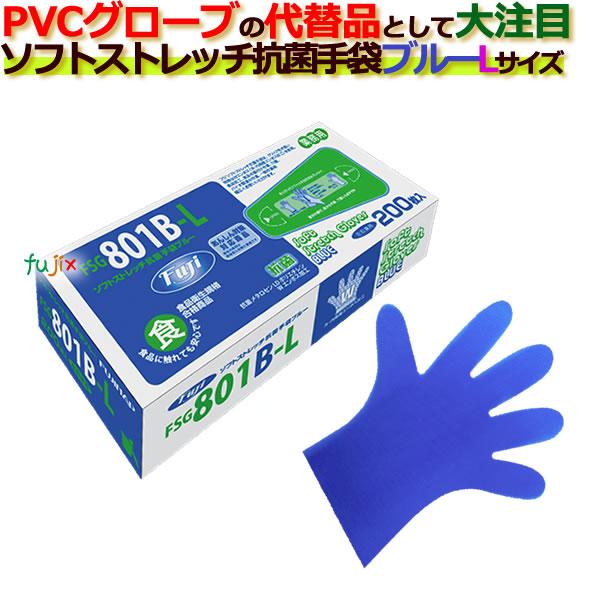 フジ ソフトストレッチ抗菌手袋 ブルー Lサイズ(1ケース/200枚×30箱)