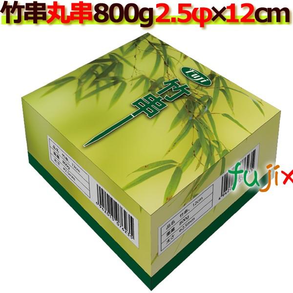 業務用/フジナップ/竹串/2.5Φ×12cm/800g×30箱/ケース【370円/箱】