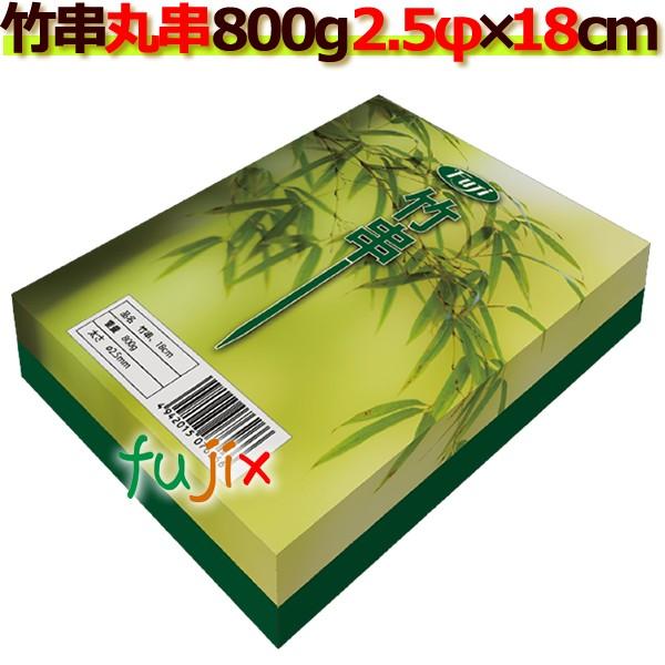 業務用/フジナップ/竹串/2.5Φ×18cm/800g×30箱/ケース【370円/箱】