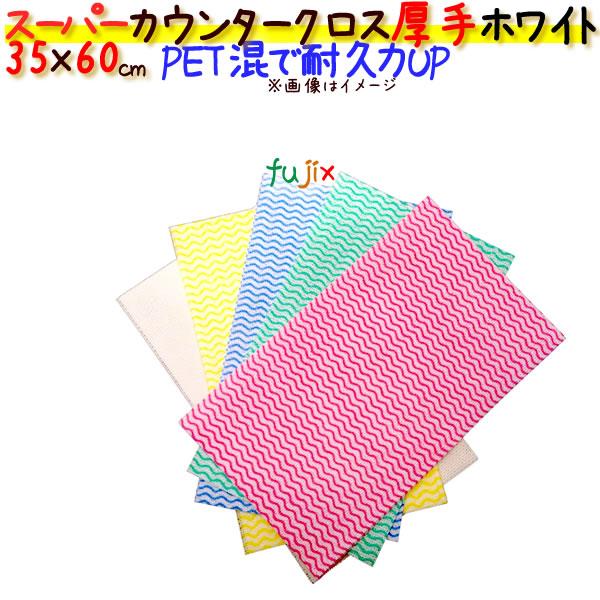 フジスーパーカウンタークロス厚手ホワイト 60枚×6/ケース