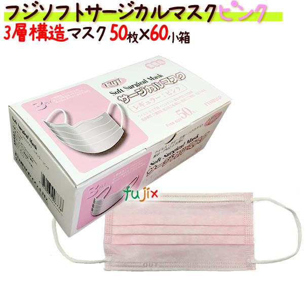 フジ ソフトサージカルマスク(3PLY)ピンク 50枚×60箱/ケース【業務用】【送料無料】
