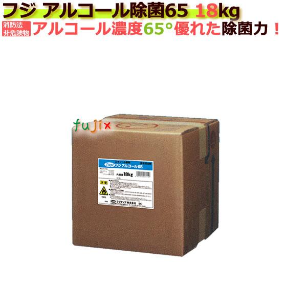 アルコール製剤/食品添加物/フジ アルコール65 18kg QB 1本入り/ケース【低濃度アルコール消防法非危険物】