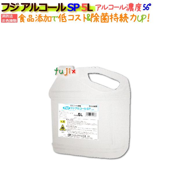 アルコール製剤/食品添加物/フジ アルコールSP(56度) 5L 4本入り/ケース【低濃度アルコール消防法非危険物】