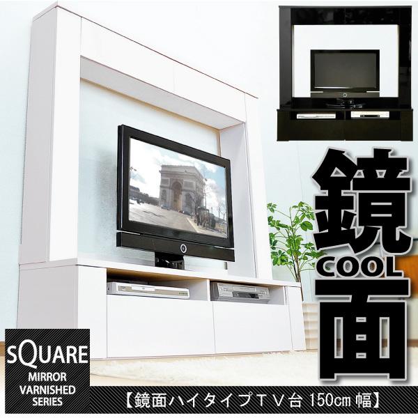 【送料無料】鏡面ハイタイプテレビ台〔スクエア〕150cm幅 ブラック hgtv-150【代引不可】