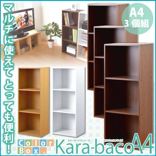 【送料無料】カラーボックスシリーズ〔kara-bacoA4〕3段A4サイズ 3個セット ホワイト h1457-3set【代引不可】