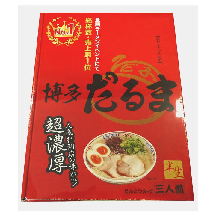 銘店シリーズ 箱入ラーメン博多だるま(3人前)×10箱セット【代引不可】