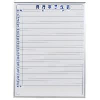 【送料無料】馬印 MAJI series(マジシリーズ)壁掛 予定表(月予定表)ホワイトボード W610×H910mm MH23YU【代引不可】