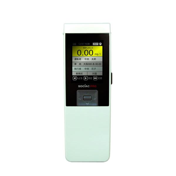 アルコール検知器ソシアックPRO(データ管理型) SC-302【代引不可】【北海道・沖縄・離島配送不可】