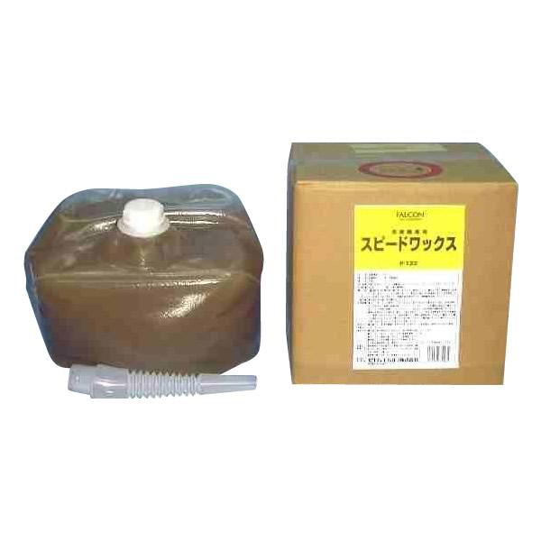 FALCON/洗車機用液剤 スピードワックス 10L P-122【代引不可】【北海道・沖縄・離島配送不可】