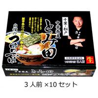 関東地区銘店シリーズ 箱入千葉中華蕎麦とみ田つけそば(3人前) 10セット【代引不可】