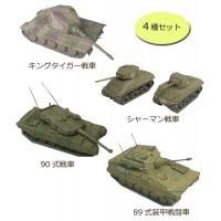 纸模军用车辆系列虎王坦克、 谢尔曼坦克、 90 主战坦克类型 89 步兵战斗车辆 4 种套 1000015
