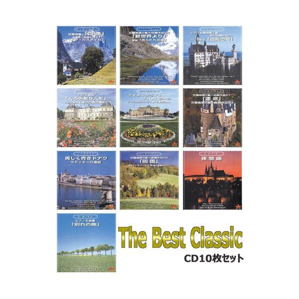 ザ・ベスト・クラシック CD10枚組【代引不可】