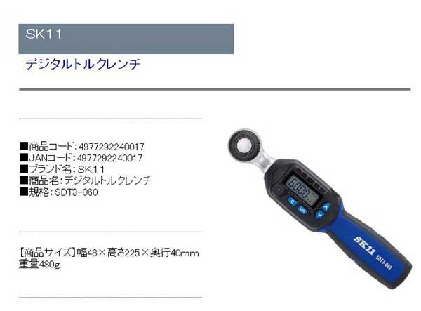 SK11、数码扭矩扳手、SDT3-060