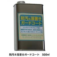 コンクリート・ブロック用コーティング剤 防汚&落書きガードコート 500ml【代引不可】