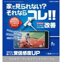 일본 안테나 INE (현악) フルセグ/ワンセグアンテナケーブル CSMP01350WH