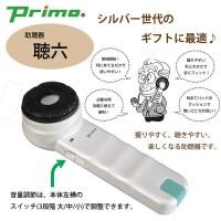 【送料無料】プリモ 助聴器 聴六 HA-6【代引不可】