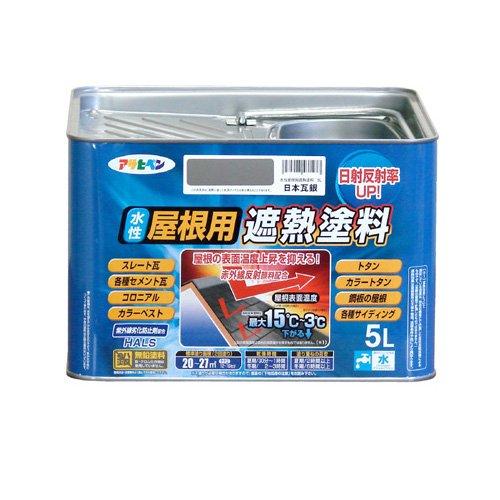 アサヒペン ペンキ 水性屋根用遮熱塗料 日本瓦銀 5L【北海道・沖縄・離島配送不可】