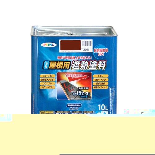 アサヒペン ペンキ 水性屋根用遮熱塗料 こげ茶 10L【北海道・沖縄・離島配送不可】