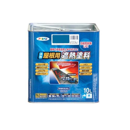 アサヒペン ペンキ 水性屋根用遮熱塗料 オーシャンブルー 10L【北海道・沖縄・離島配送不可】