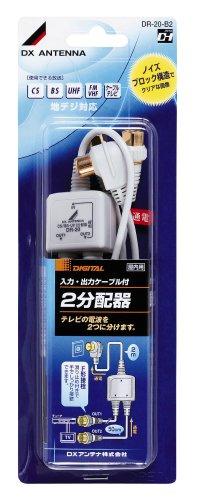DXアンテナ 2分配ケーブル DR-20-B2
