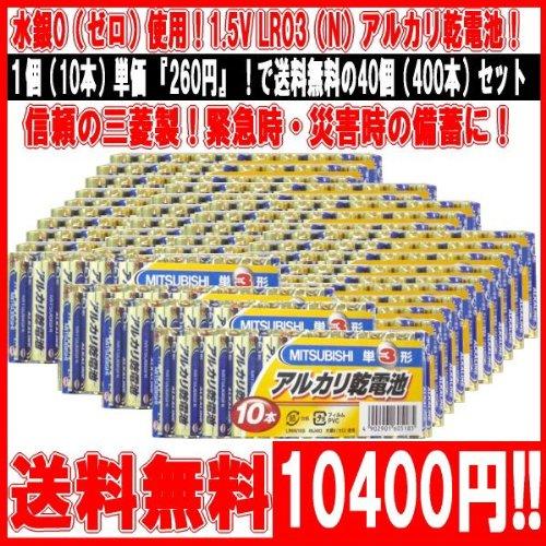 【送料無料】三菱電機 アルカリ乾電池(シュリンクパック) 単3形 10本入 LR6N/10S 〔10本×40 合計400本〕