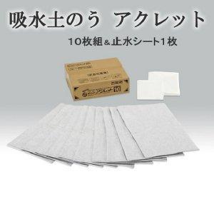 【送料無料】簡易吸水土のう 「アクレット」 (10枚+簡易止水シート1枚) 870312