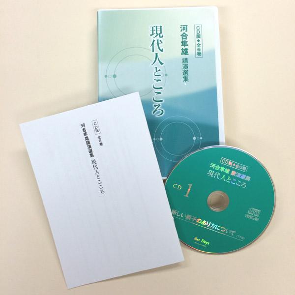 【送料無料】河合隼雄講演選集 現代人とこころ【代引不可】