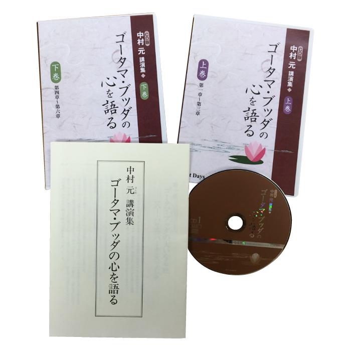 【送料無料】中村元講演集 ゴータマ・ブッダの心を語る CD全11巻【代引不可】