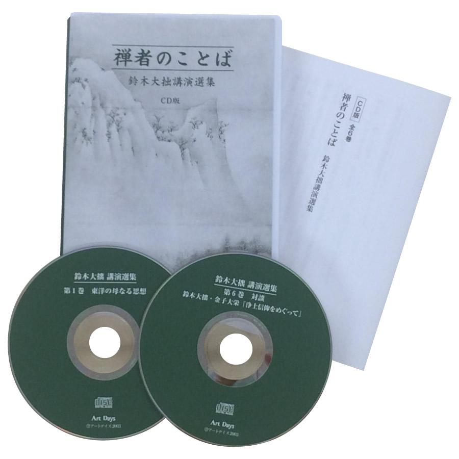 【送料無料】鈴木大拙講演選集(全6巻) 「禅者のことば」【代引不可】