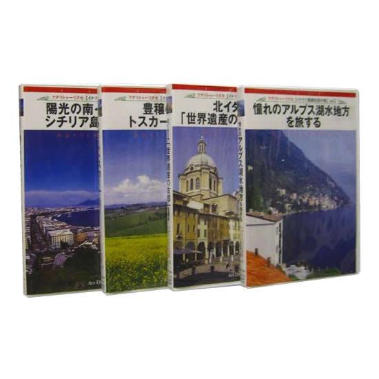 【送料無料】アグリツーリズモ イタリア農園民宿の旅(DVD全4巻)【代引不可】